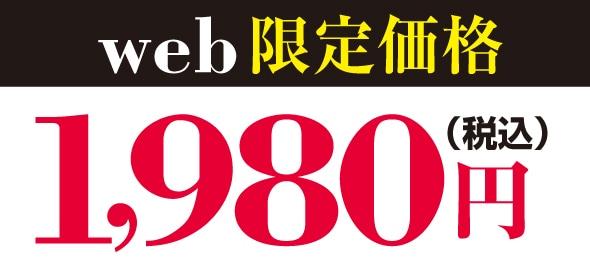 web限定特価1980円