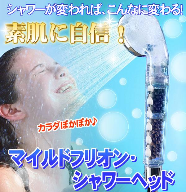 マイルドフリオン・シャワーヘッド