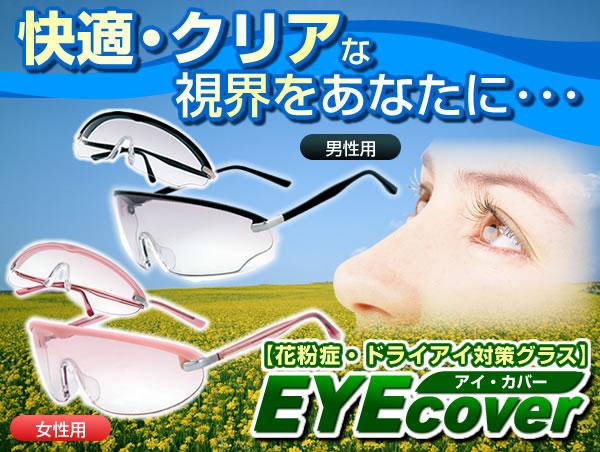 アイカバー【花粉・ドライアイ対策グラス】