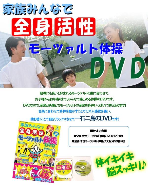 全身活性モーツァルト体操DVD