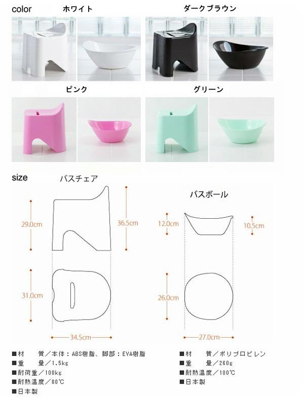 Balance バスチェア バスボールセットのカラーと寸法