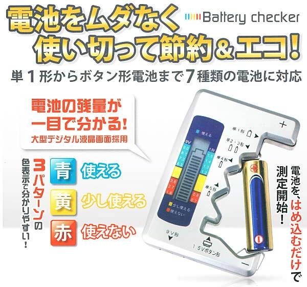 電池をムダなく使って節約、エコ