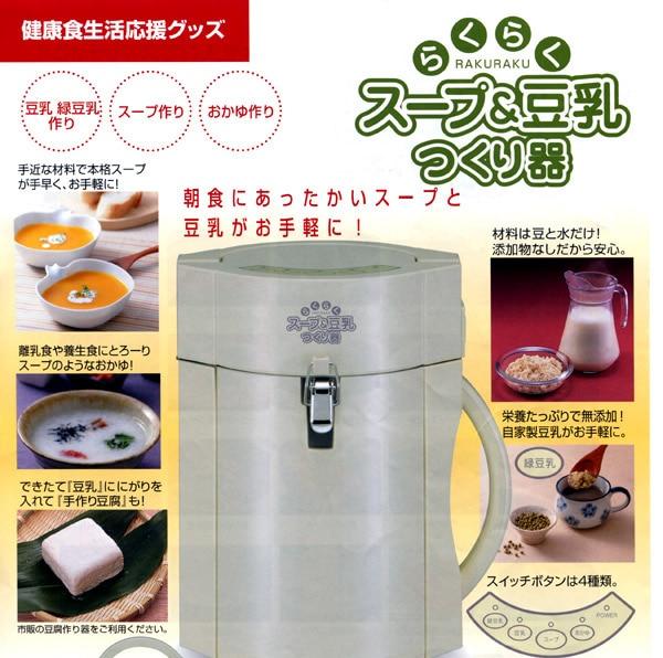 らくらくスープ&豆乳つくり器