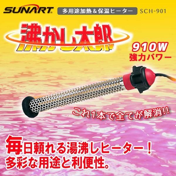 湯沸かし太郎 SCH-901の商品説明1