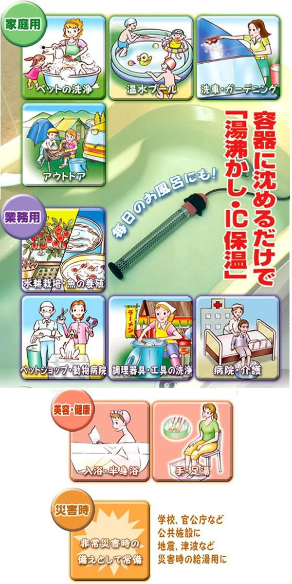 湯沸かし太郎 SCH-901の商品説明2