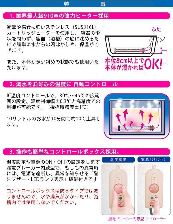 湯沸かし太郎 SCH-901の商品説明4
