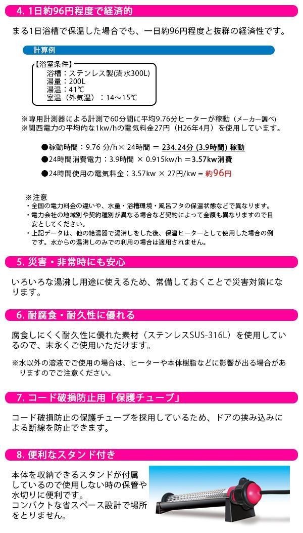 湯沸かし太郎 SCH-901の商品説明5