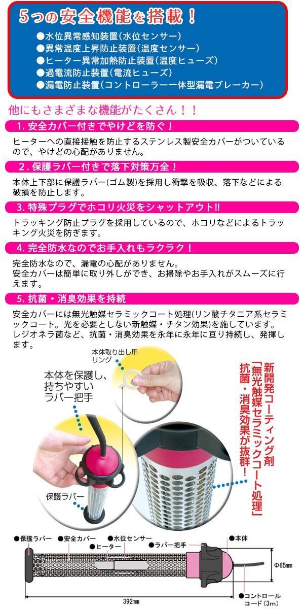 湯沸かし太郎 SCH-901の商品説明6