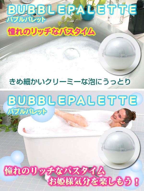 バブルパレット説明1
