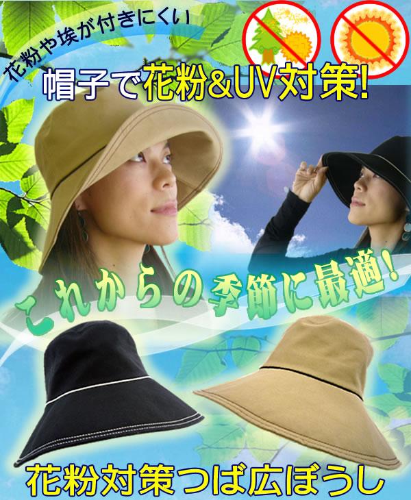 帽子で花粉&UV対策