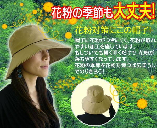 花粉対策のこの帽子