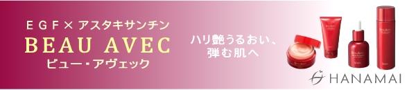 ビューアヴェックシリーズ(華舞化粧品 hanamai)