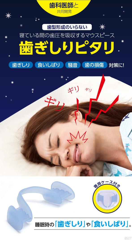 睡眠時の歯ぎしりや食いしばり