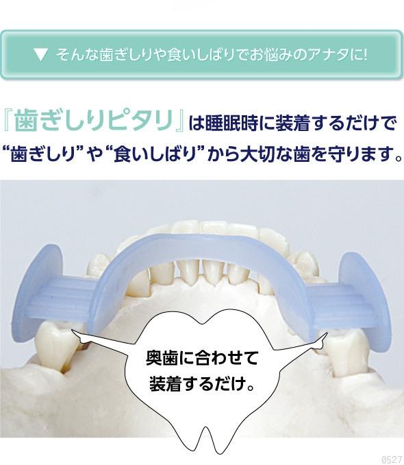 睡眠時に装着するだけで大切な歯を守ります。