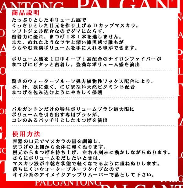 【商品説明とご使用方法】パルガントンDカップマスカラボリューム