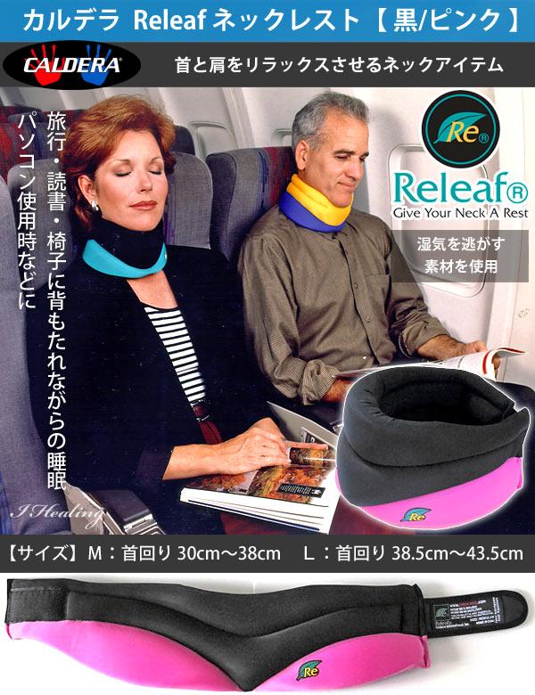 Releafネックレスト黒ピンク