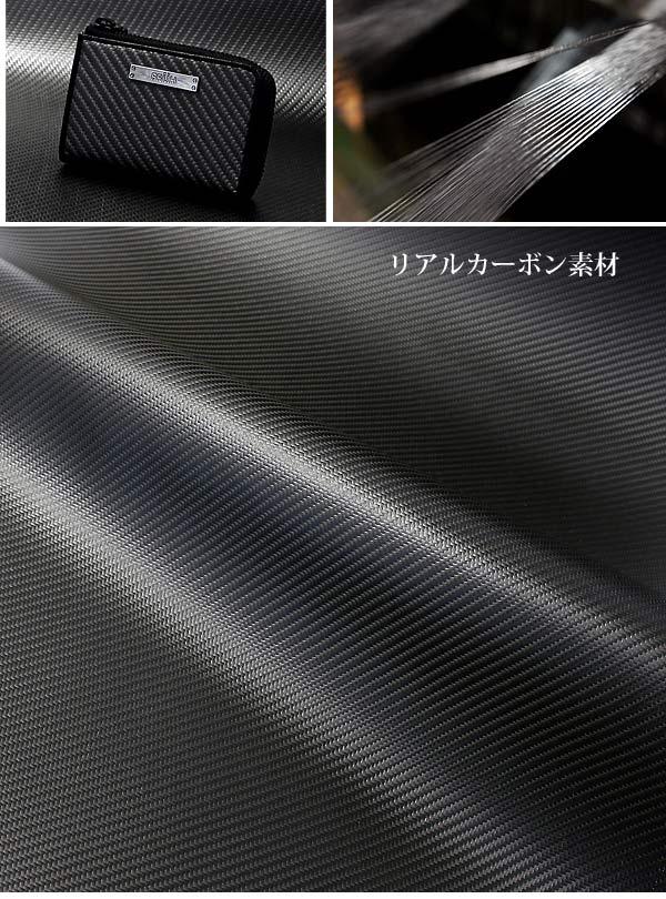 FRUHリアルカーボン素材