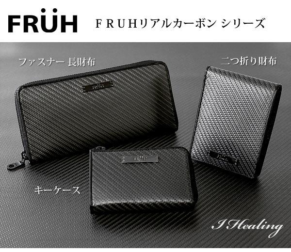FRUHシリーズ3種