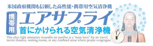 首にかけられる空気清浄機エアサプライ