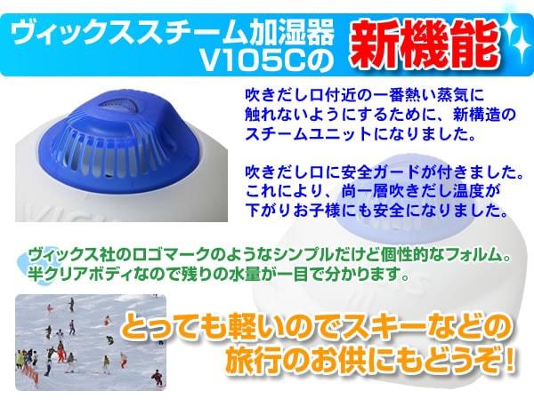 VICKS ヴィックス スチーム加湿器