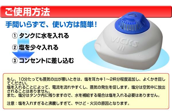 VICKS ヴィックス スチーム加湿器:ご使用方法
