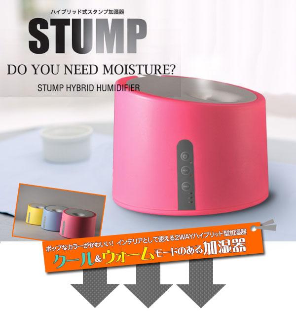ハイブリッド式スタンプ加湿器STUMP