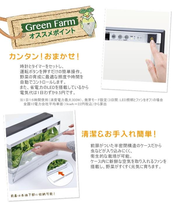 Green Farmオススメポイント。