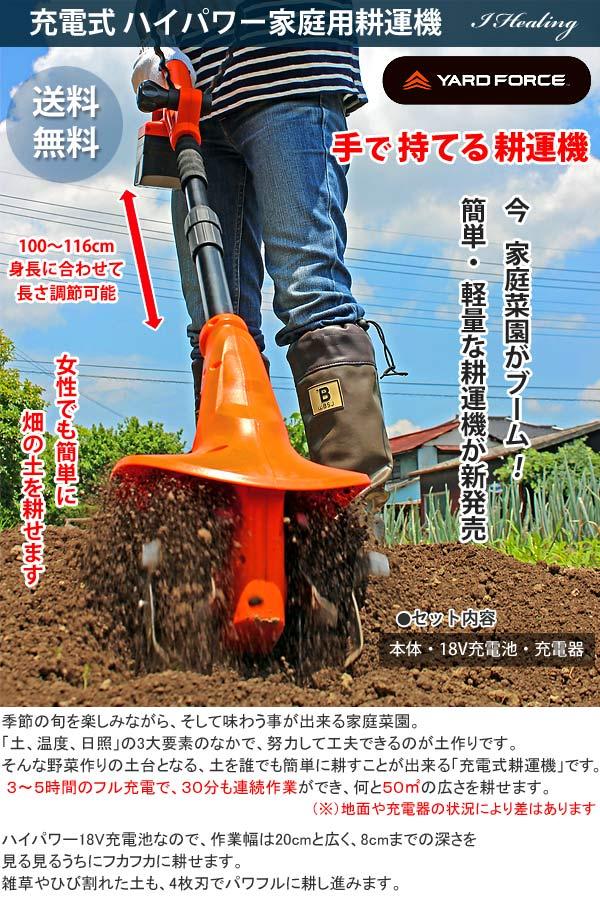 充電式ハイパワー耕運機