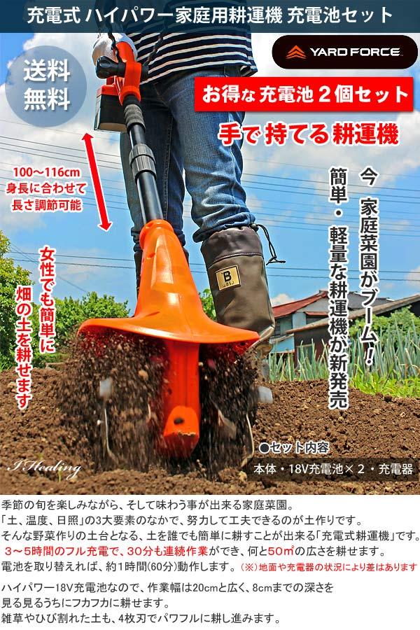 充電式ハイパワー耕運機セット