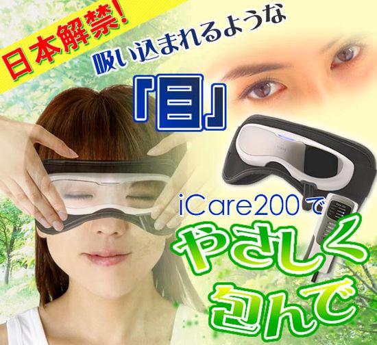 iCare200