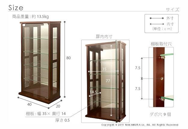 コレクションケース コレテ80cmのサイズ表