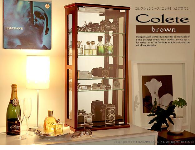 コレクションケース ブラウン 80cm