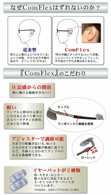 ComFlex(コンフレックス)サングラス