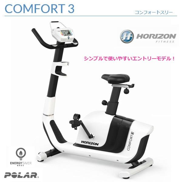 comfort3商品画像