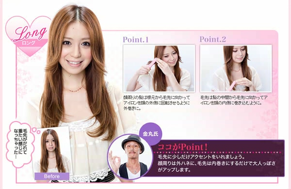 For ロングヘアー
