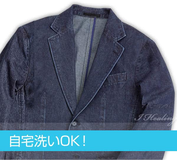 洗えるジャケット
