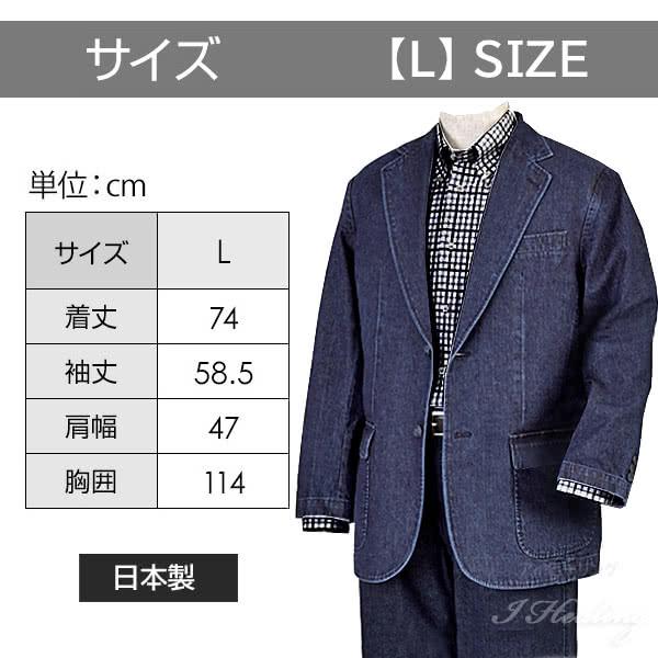商品の基本情報 デニムジャケットLサイズ
