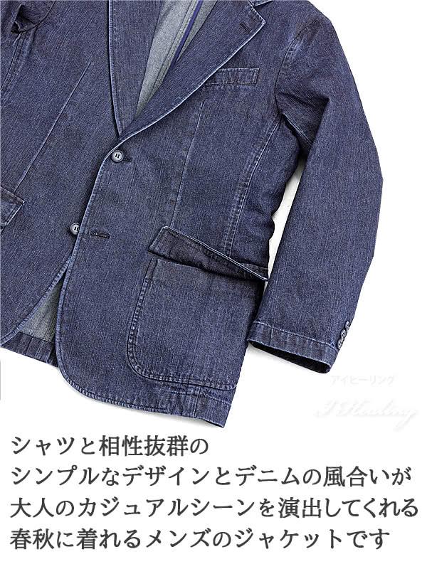 春秋に着れるメンズジャケット