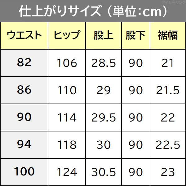 逸品倶楽部デニムスラックス サイズ表