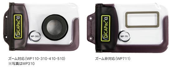 デジタルカメラの大部分に対応