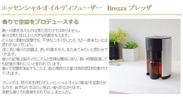 香りで空間をプロデュースするアロマディフューザーBrezza