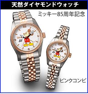 ダイヤモンド腕時計ピンク