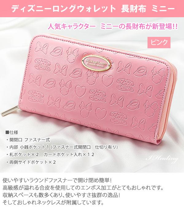 ミニー長財布