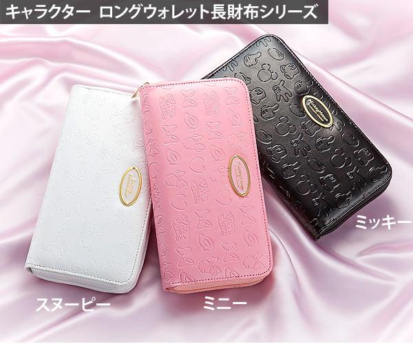 キャラクター財布