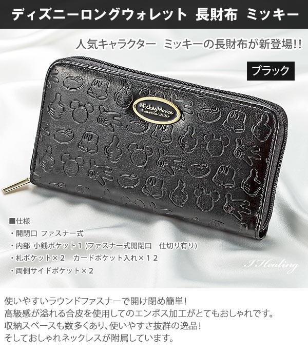 ミッキー長財布