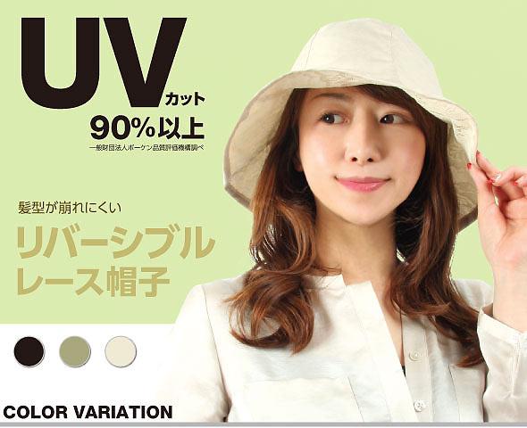 UVレース帽子
