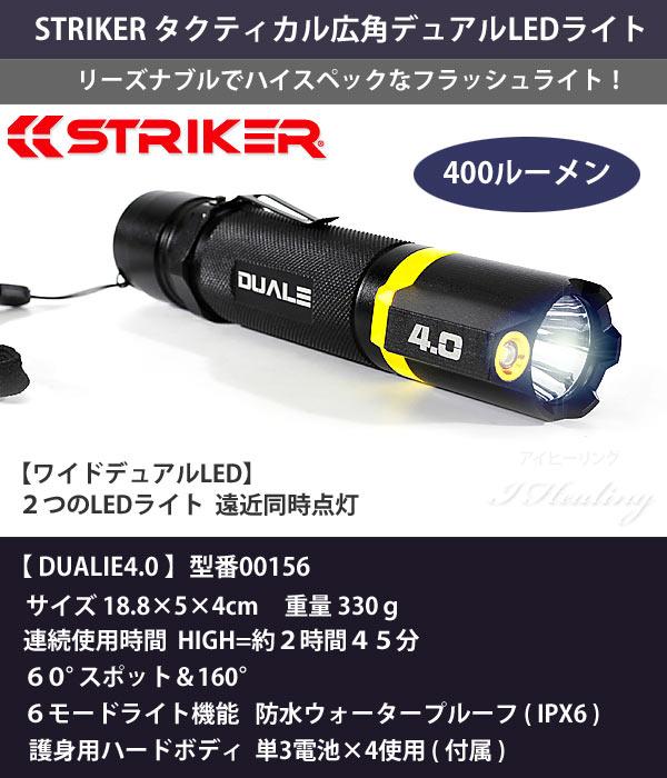 STRIKER タクティカル広角デュアルLEDライト 400ルーメン