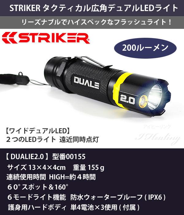 STRIKER タクティカル広角デュアルLEDライト 200ルーメン