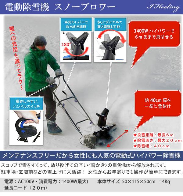 電動除雪機スノーブロワー
