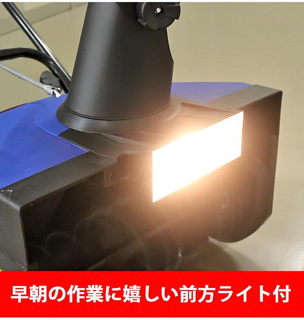 前方ライト